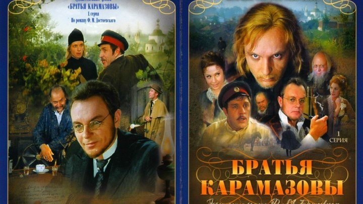 Братья Карамазовы (Иван Пырьев) 1968, драма,экранизация*