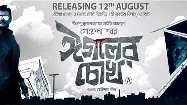 Супер индийский фильм Глаз орла 2016