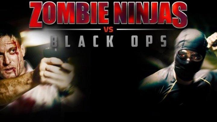 Зомби-ниндзя против спецназа 2015 боевик