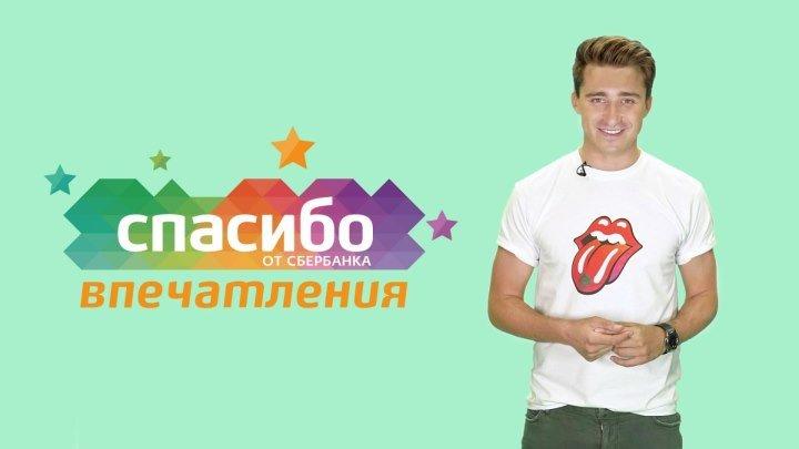 Артём Королёв рассказал о портале Впечатления