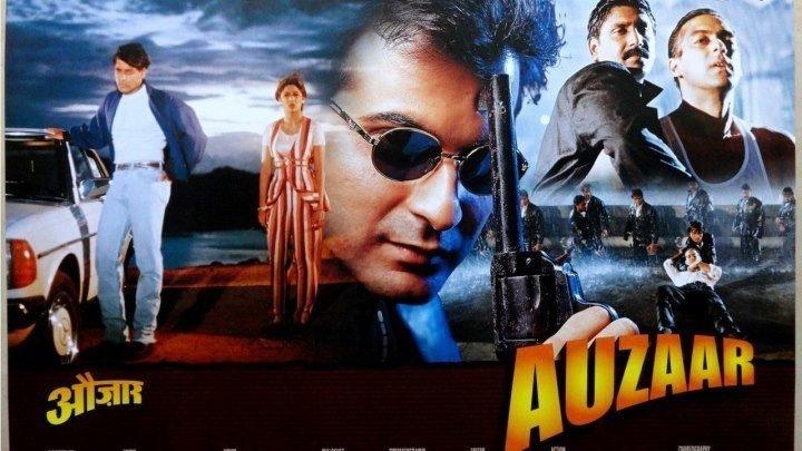 Оружие (1997) Auzaar