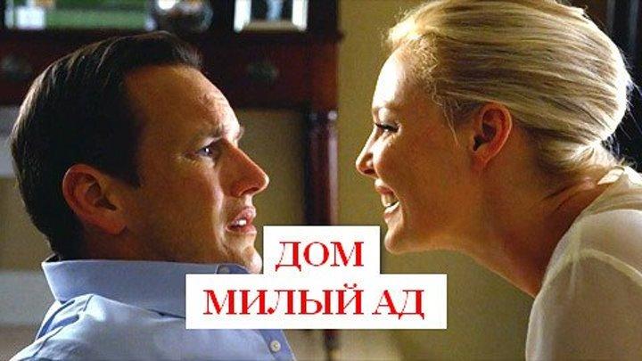 ДOM MИЛЫЙ AД (триллер, мелодрама, 2OI5, HD) - Кэтрин Хэйгл, Дж.Белуши