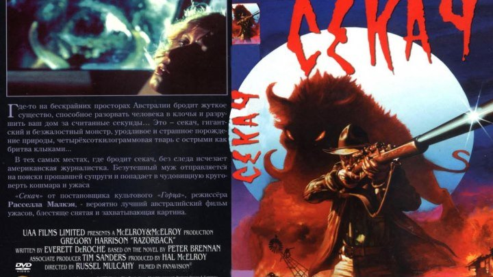 ужасы, триллер-Кабан-секач.1984..720p