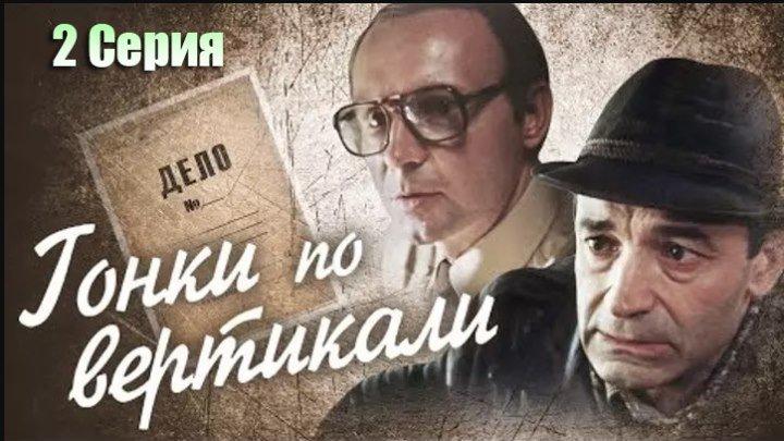 """Х/Ф """"Гонки По вертикали"""" 2 серия (1982). Советский детектив - Фильмы. Золотая коллекция."""