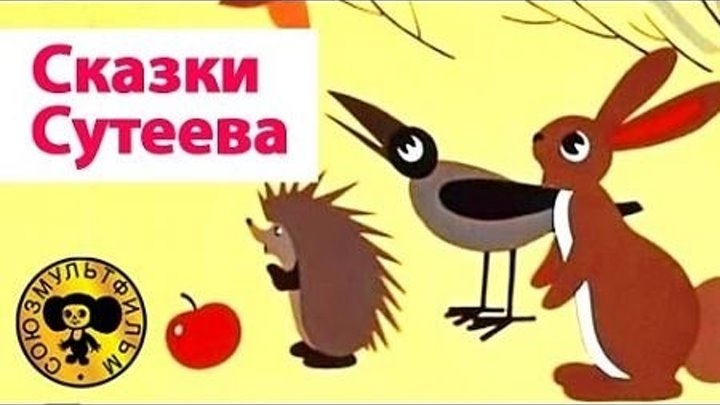 Сказки Сутеева - Все серии подряд...