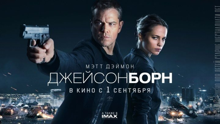 ДЖEЙCOH БOPH/ 2016/ боевик, триллер