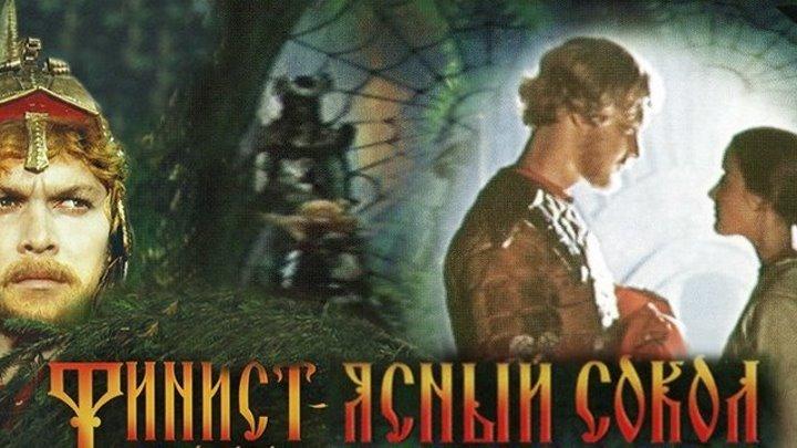 Финист - ясный сокол (Сказка. 1975)