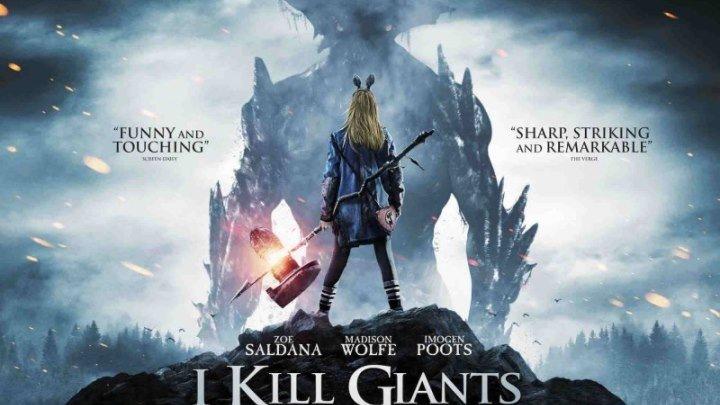 Я сражаюсь с великанами.2017.BDRip.1080p.