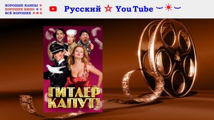 Гитлер Капут 💣 Лучшая комедия 21-го века ⋆ Русский ☆ YouTube ︸☀︸