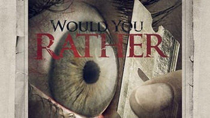 Что бы вы сделали... \ Would You Rather (ужасы)