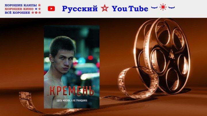 Кремень 💢 Криминальная драма ⋆ Русский ☆ YouTube ︸☀︸