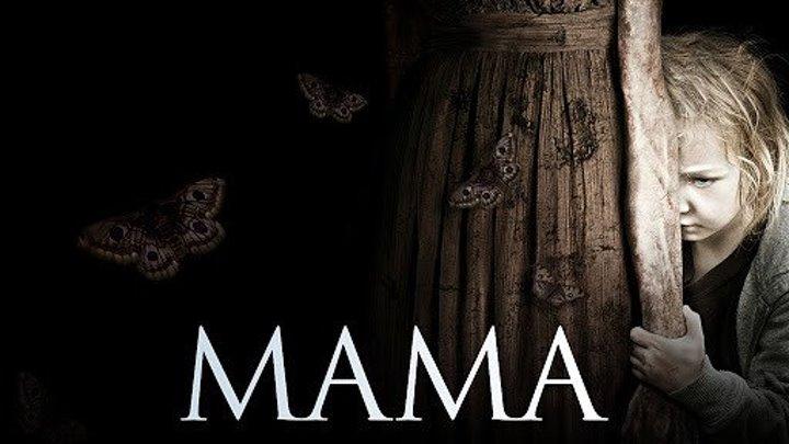 Мама \ Mama (ужасы) 2013