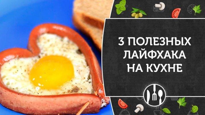 3 полезных лайфхака на кухне