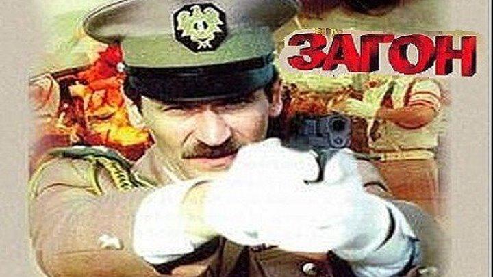 ЗАГОН (драма, шпионский фильм) 1987 г