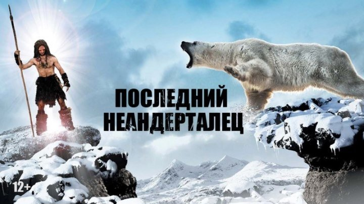 Последний неандерталец / приключения, история (2010)