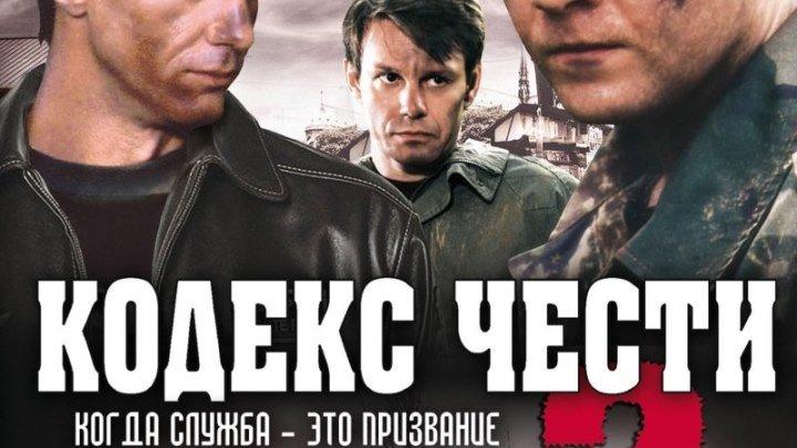 Кодекс чести 2 сезон 1,2 серия (боевик детектив сериал)
