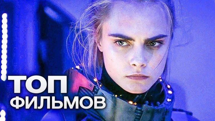 ТОП-10 ОТЛИЧНЫХ ФАНТАСТИЧЕСКИХ ЭКШН ФИЛЬМОВ