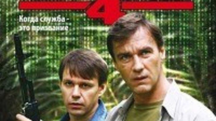 Кодекс чести 4 сезон 3-4 серии