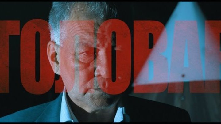 ГОЛОВАР криминальная драма (2018 г.)