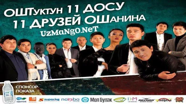 11 друзей Ошанина / Кинокомедия / Кыргыз кино