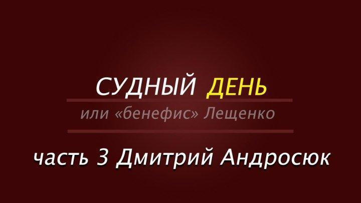 """Судный День или """"бенефис"""" Лещенко ч. 3"""