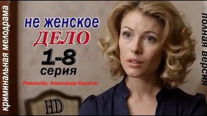 Не женское дело - 1-8 серия (2013)