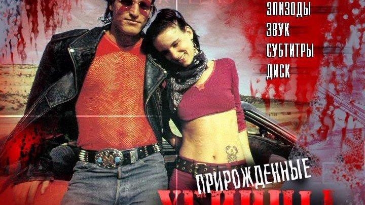 Прирожденные убийцы (1994)триллер
