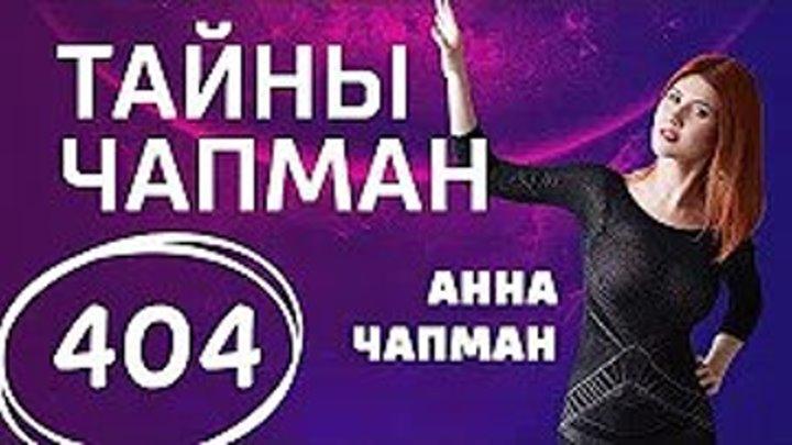 Духи спирта. Выпуск 404 (14.09.2018). Тайны Чапман