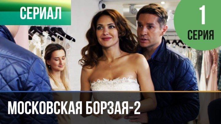 ▶️ Московская борзая 2 сезон 1 серия