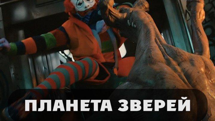Планета зверей (2018)боевик