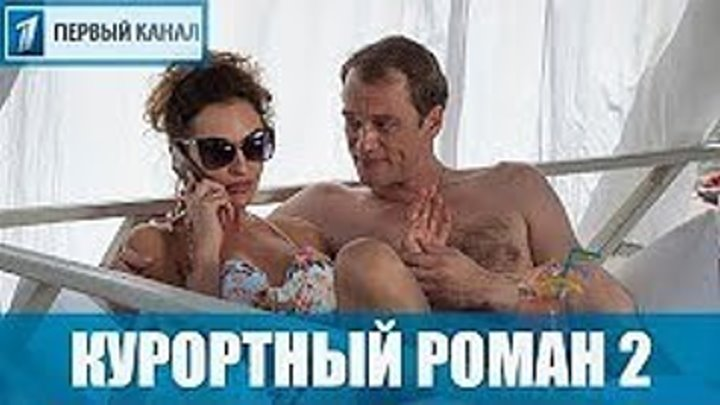 Курортный роман 2 (2018) Мелодрама Комедия_ ПРЕМЬЕРА Русские мелодрамы HD, новинки 2018 на канале