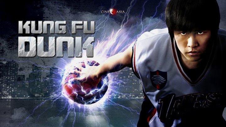 Баскетбол в стиле кунг-фу.2008..комедия, спорт