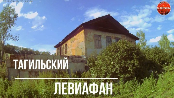 ТРЕЙЛЕР - Тагильский ЛЕВИАФАН