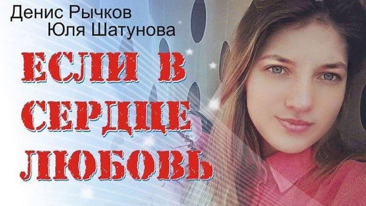 Юля Шатунова & Денис Рычков Если в сердце живет Любовь.Видеостудия Джонсон.