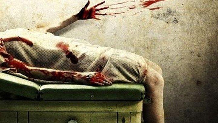 Вскрытие \ Autopsy (ужасы) 2008