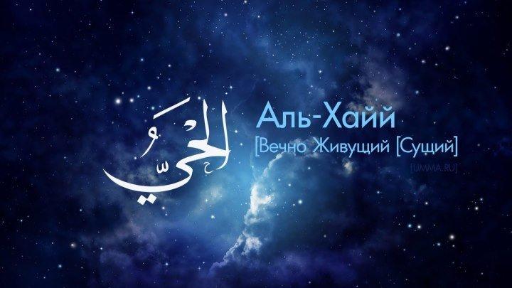 Эти имена Аллаха способствуют принятию дуа