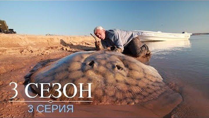 """Речные Монстры: 3 сезон 3 серия """"Безмолвный убийца"""""""