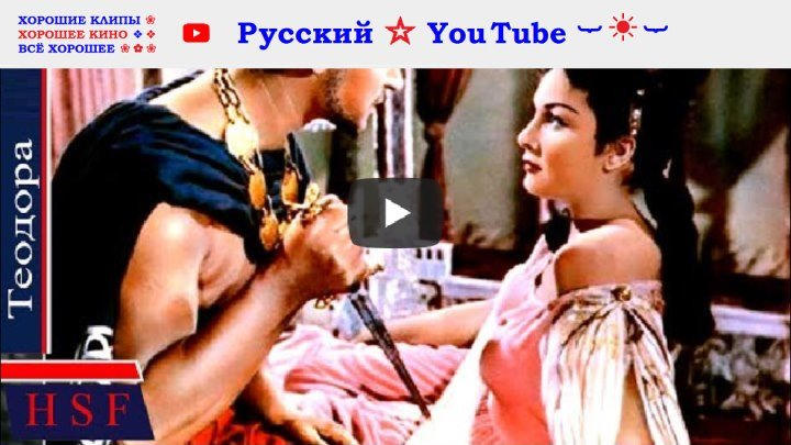 Teoдора 👑 Италия, Франция ⋆ приключения, 1954 ⋆ Русский ☆ YouTube ︸☀︸
