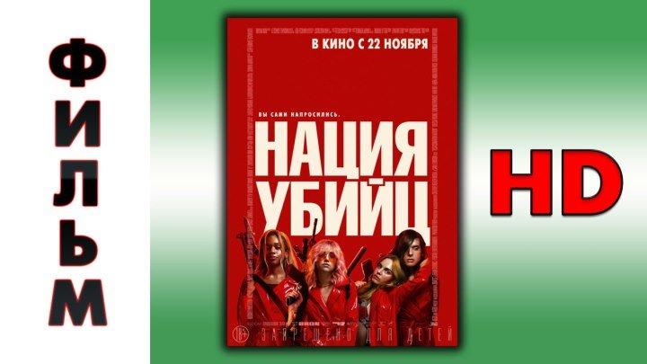 Нация убийц 2018 фильм смотреть онлайн в HD720