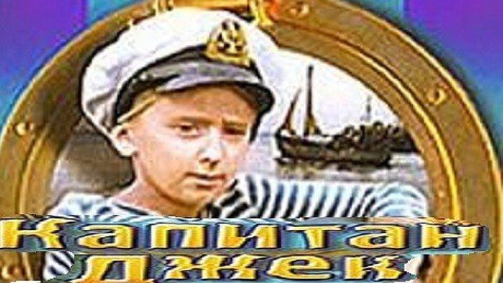 КАПИТАН ДЖЕК (детский фильм, семейное кино, экранизация) 1972 г
