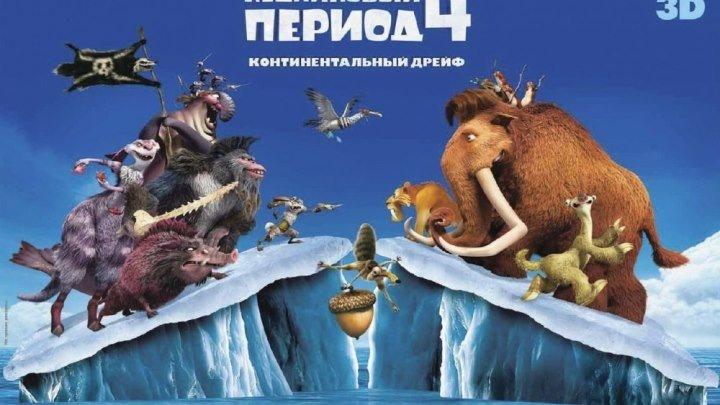 Ледниковый период 4 : Континентальный дрейф (2012)