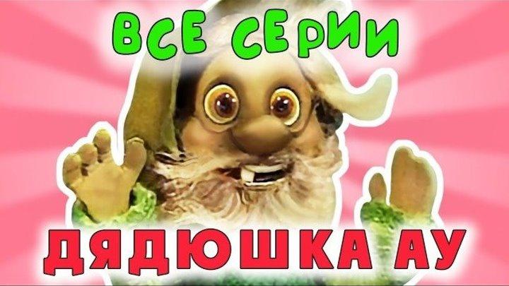 ДЯДЮШКА АУ - Все серии подряд Золотая коллекция