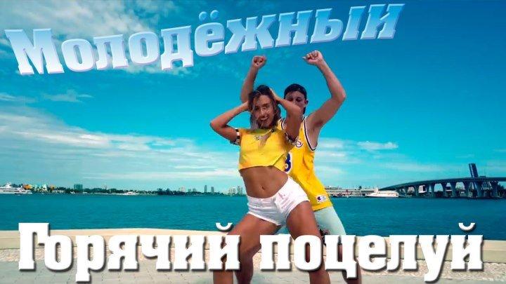 Молодежная, танцевальная! 💗♫ Band ODESSA