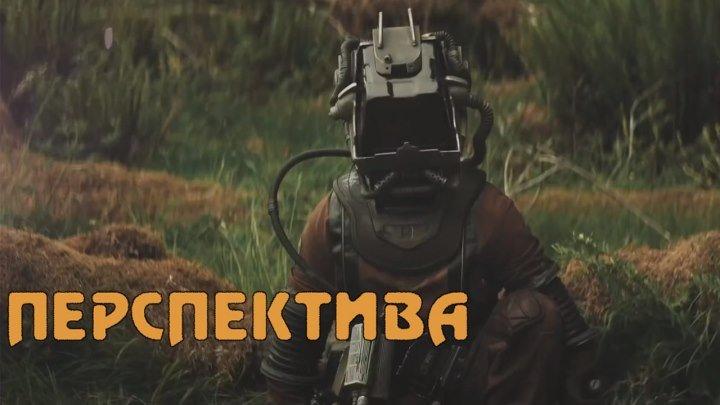 Перспектива — Русский трейлер (2018)