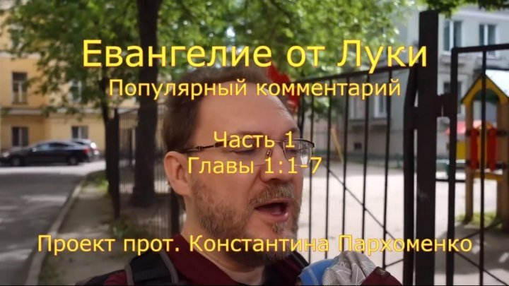Константин Пархоменко. Евангелие от Луки. Часть 1