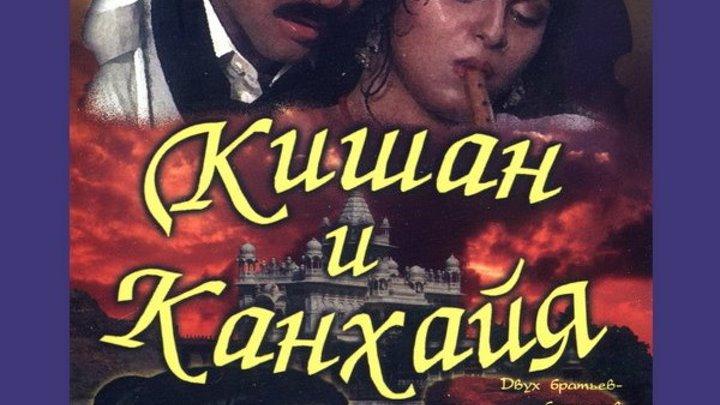 Кишан и Канхайя _ Kishen Kanhaiya (1990)