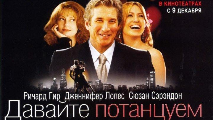 Давайте потанцуем (2004) HD 720p