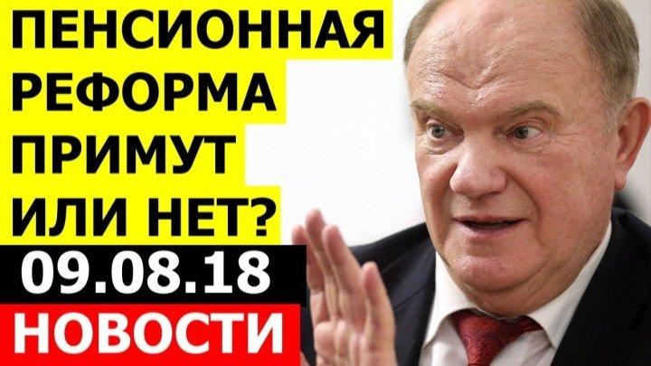 Пенсионная реформа в России 2018 последние новости 09.08.08