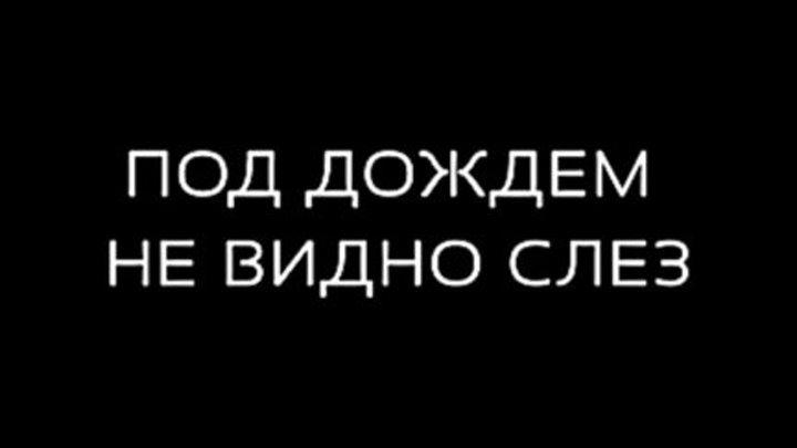 Русская мелодрама « Под дождем не видно слез»