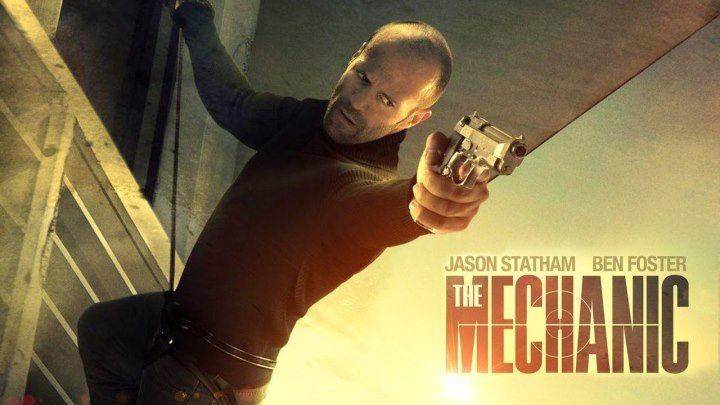 Механик (2011) HD 1080p